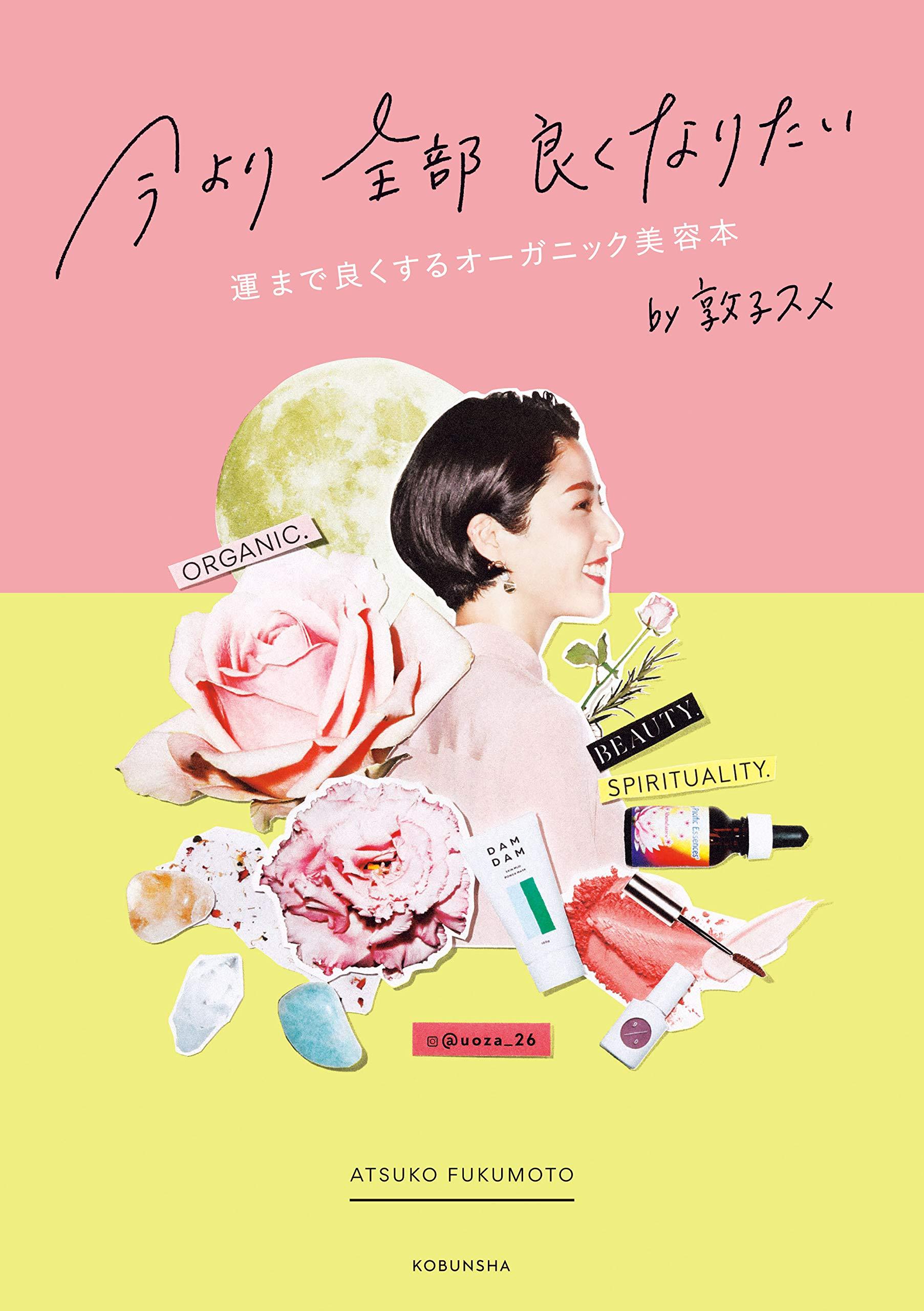 今より全部良くなりたい -運まで良くするオーガニック美容本、福本敦子、オーガニックコスメ、サステナブル、エシカル